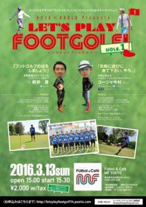 hole1_flyer