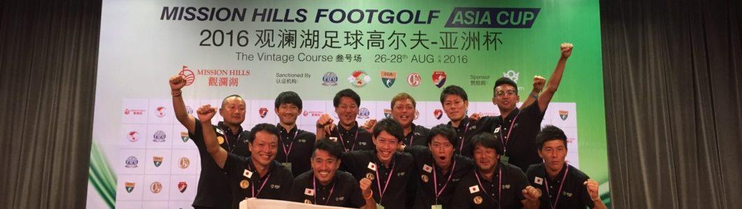 アジアカップ2016