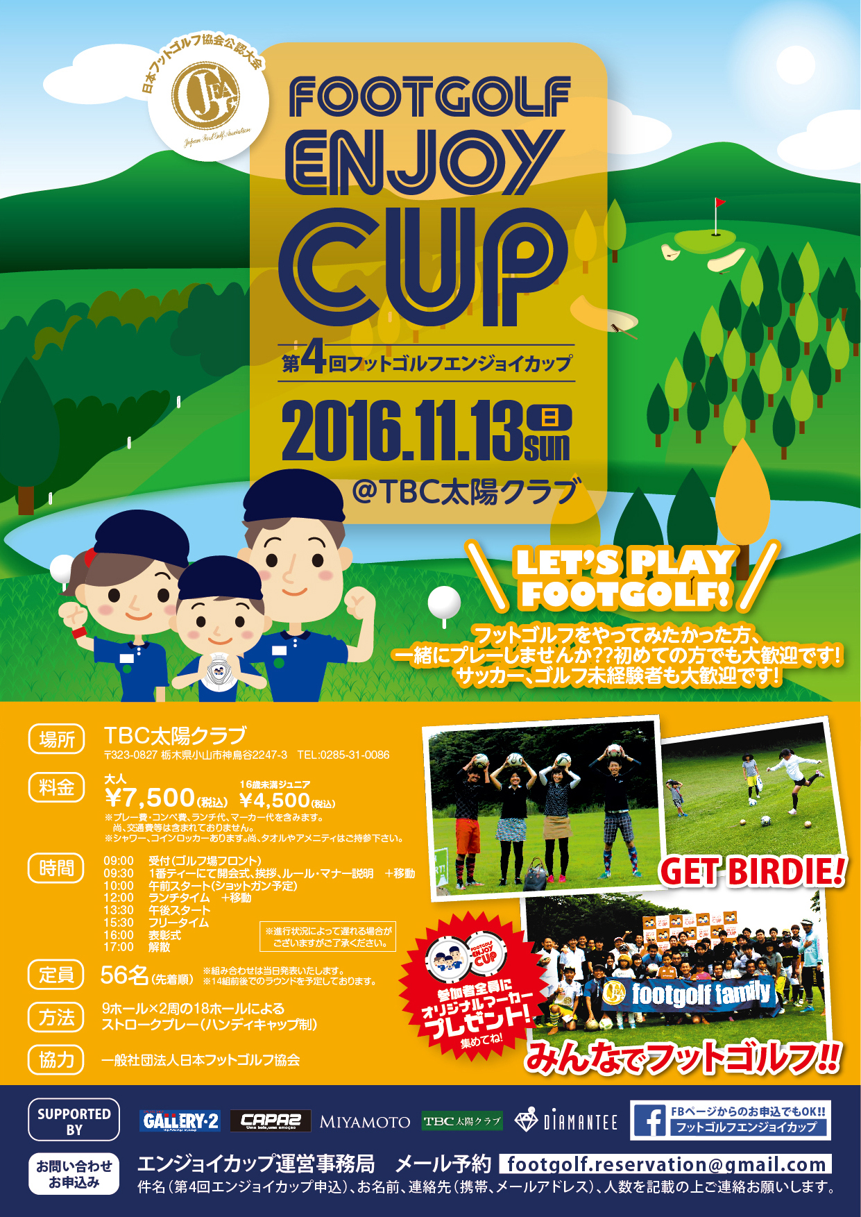 4thenjoycup