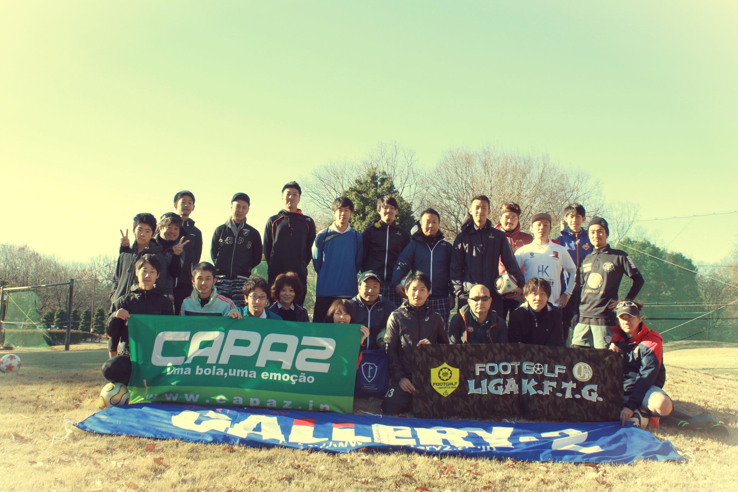 関東フットゴルフリーグ
