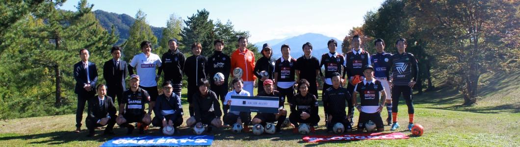 関東フットゴルフツアー2018チャンピオンシップ