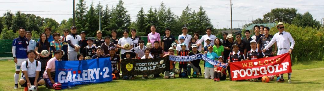 関東フットゴルフツアー2018第6戦